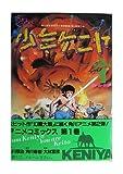 少年ケニヤ 1 (富士見コミックス・アニメ版)