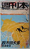 映像要理 (1984年) (週刊本〈10〉)