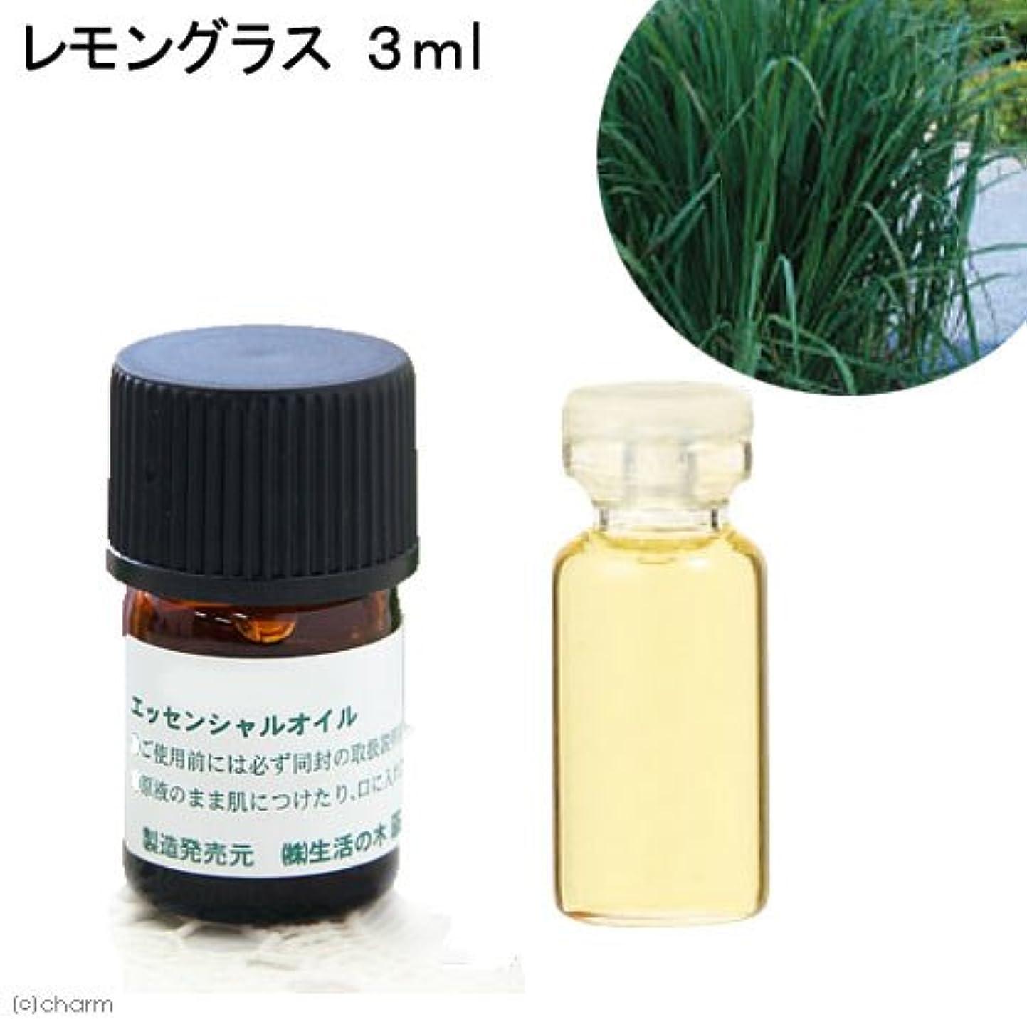 観察極めて重要な小麦生活の木 レモングラス 3ml