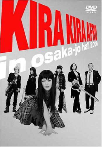 きらきらアフロ in 大阪城ホール2006 [DVD]の詳細を見る