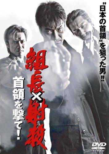 組長射殺〔首領を撃て〕 [DVD]