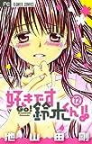 好きです鈴木くん!!(12) (フラワーコミックス)