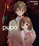 pupa(ピューパ)無修正完全版 [Blu-ray]