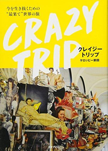 "CRAZY TRIP 今を生き抜くための""最果て""世界の旅の詳細を見る"