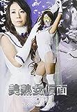 ギガ/美熟女怪盗ヒロイン サンクチュアリ [DVD]