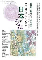 BK2002 アコースティックギターが奏でる日本のうた 「打田十紀夫/どこかで春が」完全コピー楽譜集 (タブ譜付)