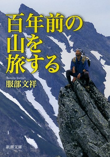 百年前の山を旅する (新潮文庫)