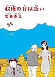 収穫の日は近い / 太田 基之 のシリーズ情報を見る