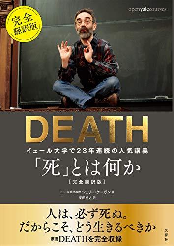 「死」とは何か イェール大学で23年連続の人気講義 完全翻訳版の詳細を見る