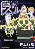 機動戦士ガンダム 超超お父さんドズル ~やらせはせんぞう物語~ (1) (角川コミックス・エース 165-4)