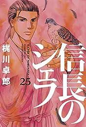 信長のシェフ 25巻 (芳文社コミックス)