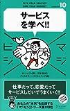 サービスを学べ!! (マジビジ(10))