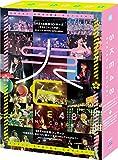 SKE48単独コンサート~サカエファン入学式~ / 10周年突入 春のファン祭り! ~友達100人できるかな?~(Blu-ray Disc4枚組) 画像