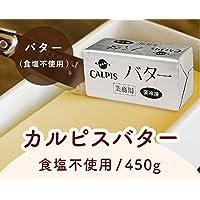 【冷凍便】カルピスバター(食塩不使用)/450g TOMIZ/cuoca(富澤商店) バター(食塩不使用) カルピス