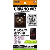 レイ・アウト URBANO V02 フィルム さらさらタッチ反射防止・防指紋フィルム RT-UL5F/H1