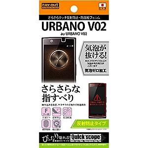 レイ・アウト URBANO V02 フィルム ...の関連商品3