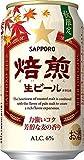 【一部地域送料無料!】サッポロ焙煎生ビール350ML缶48本(2ケース)