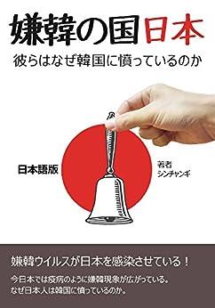 [シン チャンギ]の嫌韓の国日本 (日本語版)