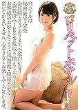 ロリペットホテル01 朝倉ことみ EROTICA [DVD]