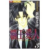 覇王・愛人 3 (フラワーコミックス)