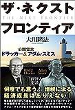 ザ・ネクスト・フロンティア 公開霊言 ドラッカー&アダム・スミス 公開霊言シリーズ