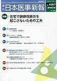 日本医事新報 2018年 5/12 号 [雑誌]