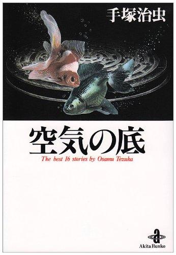 空気の底—The best 16 stories by Osamu Tezuka (秋田文庫) [文庫] / 手塚 治虫 (著); 秋田書店 (刊)
