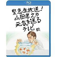 緊急生放送!山田孝之の元気を送るテレビBlu-ray