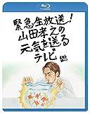 緊急生放送!山田孝之の元気を送るテレビ Blu-ray[TBR-28149D][Blu-ray/ブルーレイ] 製品画像