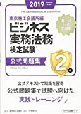 ビジネス実務法務検定試験2級公式問題集〈2019年度版〉