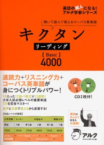 キクタンリーディングBasic4000 (英語の超人になる!アルク学参シリーズ)の詳細を見る