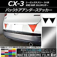 AP バックドアアンダーステッカー マットクローム調 マツダ CX-3 DK系 前期/後期 2015年02月~ ライトブルー AP-MTCR3220-LBL 入数:1セット(2枚)