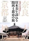 日本美を訪ねる関西4都市の旅 古建築から近代建築まで日本人ならこれだけは見ておきたい (エクスナレッジムック)