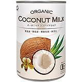 有機JAS認定 オーガニックココナッツミルク 400ml 缶 無添加 無着色 無保存料 無精製 無漂白 BPAフリー ココナツミルク (1缶)