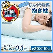 接触清凉抱枕《瘦猴 Plus 》 ( ib )(# 1538399) 20× 110cm
