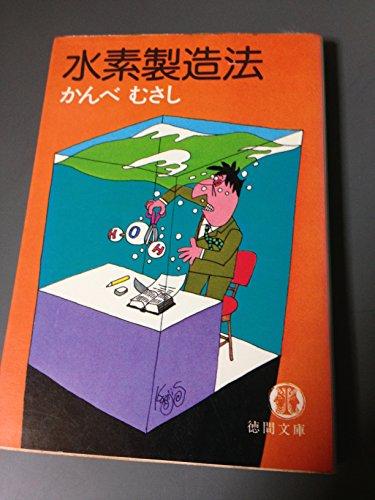 水素製造法 (1981年) (徳間文庫)の詳細を見る