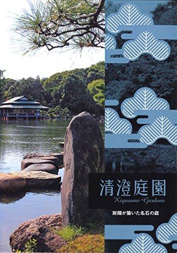 清澄庭園 岩崎家三代が築いた石の庭 (都立9庭園ガイドブック)