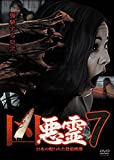 凶悪霊 13本の呪われた投稿映像 Vol.7[DVD]