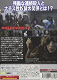 大拷殺・嬲り殺し [DVD] 画像