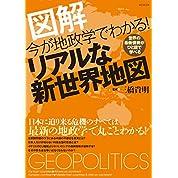【図解】今が地政学でわかる!リアルな新世界地図 (MSムック)