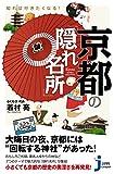 知れば行きたくなる! 京都の「隠れ名所」 (じっぴコンパクト新書)