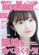 週刊 東京ウォーカー+ 2018年No.23 (6月6日発行) [雑誌]