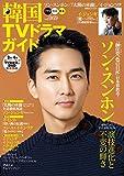韓国TVドラマガイド(69) (双葉社スーパームック) -