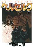 ベルセルク 26 (ジェッツコミックス)