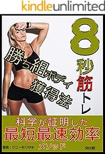 8秒筋トレ 勝ち組ボディ獲得法: 【ダイエット】【免疫力アップ】 (SR出版)