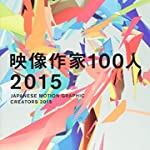 映像作家100人 2015 -JAPANESE MOTION GRAPHIC CREATORS 2015 (DVD-ROM付)