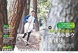 ランニングマガジンクリール 2019年 05 月号 特集:「変化」で走りを鍛えよう 画像