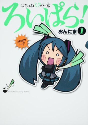 はちゅねミクの日常ろいぱら! (1) (角川コミックス)