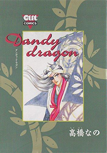 Dandy dragon (OUT COMICS)の詳細を見る