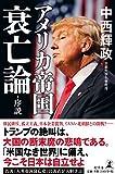 「アメリカ帝国衰亡論・序説」販売ページヘ